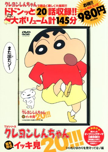 DVD)TVシリーズクレヨンしんちゃん嵐を呼ぶイッキ見 20!!! シロもひまわりを見守ってるゾ編 (<DVD>)