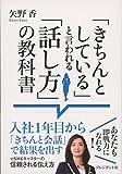 「きちんとしている」と言われる「話し方」の教科書 ― 入社1年目から「きちんと会話」で結果を出す