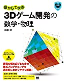 動かして学ぶ3Dゲーム開発の数学・物理 (Game Developer's Resources)