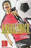 ANGEL VOICE 18 (少年チャンピオン・コミックス)