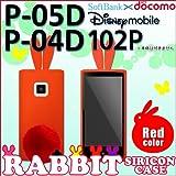 ウサギシリコンケース しっぽスタンド付【取り外し可】 P-04D/Disney Mobile P-05D/102P 06 赤ウサギ(レッド)