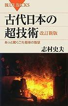 古代日本の超技術 改訂新版 (ブルーバックス)