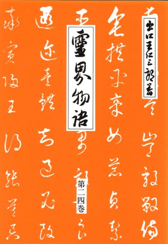 霊界物語第24巻 (如意宝珠 亥の巻)