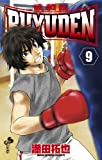 BUYUDEN 9 (少年サンデーコミックス)