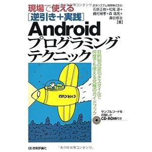 現場で使える Androidプログラミングテクニック