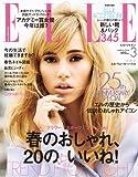 ELLE JAPON (エル・ジャポン) 2014年 03月号
