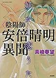 安倍晴明 / 真崎 春望 のシリーズ情報を見る