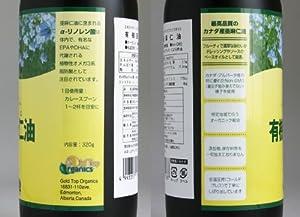 【有機JAS認定】 亜麻仁油(フラックスオイル、アマニ油) 340ml