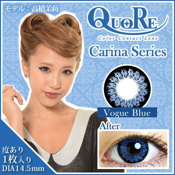 (Carina(カリーナ)ヴォーグブルー Blue Lens 225 度あり 14.5mm 1枚)
