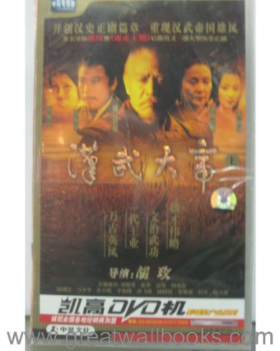 Emperor Wu Of Han Tv Series (64 Episodes) (Chinese Only, No English) Vcd