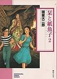 栞と紙魚子 (2) (ソノラマコミック文庫)