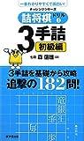 詰将棋ドリル3 3手詰初級編 (廣済堂チャレンジシリーズ)