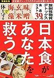 *日本食のすすめ