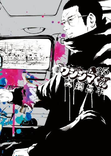 【torrent】【漫画】闇金ウシジマくん 全巻 第1-25巻[zip]