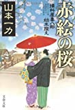 赤絵の桜―損料屋喜八郎始末控え (文春文庫)