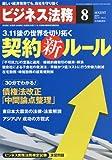 ビジネス法務 2011年 08月号 [雑誌]