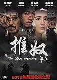 The Slave Hunters / Chuno (English Subtitles, All Region DVD, 6DVD Boxset Episode 1-24)