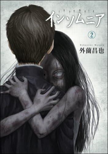 インソムニア 2 (電撃ジャパンコミックス ホ 1-2)