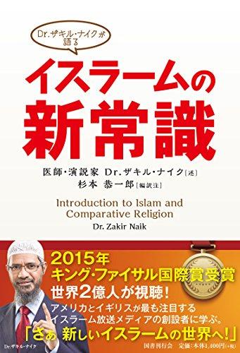 Dr.ザキル・ナイクが語るイスラームの新常識