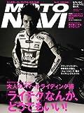 MOTO NAVI (モト・ナビ) 2008年 08月号 [雑誌]