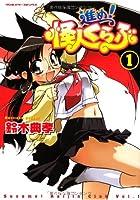 進め!怪人くらぶ1 (ヴァルキリーコミックス)