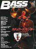 BASS MAGAZINE (ベース マガジン) 2013年 06月号 (小冊子付) [雑誌]