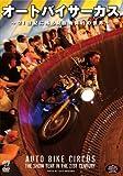 オートバイ サーカス~21世紀に残る見世物興行の世界~[DVD]