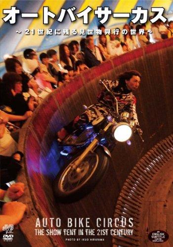 オートバイ サーカス~21世紀に残る見世物興行の世界~ [DVD]
