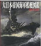 大日本帝国海軍艦艇図鑑1941-1945