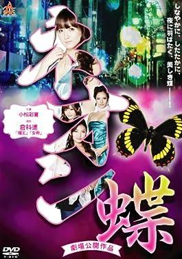 Neon Butterfly starring Ayaka Komatsu