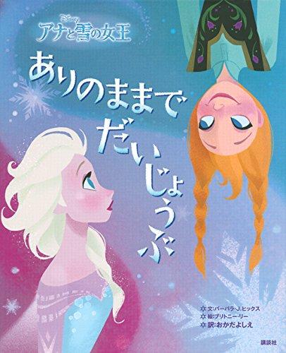 ディズニー アナと雪の女王 ありのままでだいじょうぶ (ディズニー物語絵本) -