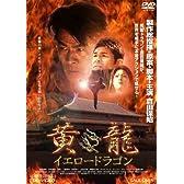 黄龍 イエロードラゴン【DVD】