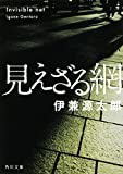 見えざる網 (角川文庫)