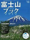 富士山ブック2012 (別冊山と溪谷)