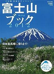 富士山ブック 2012 (別冊山と溪谷)