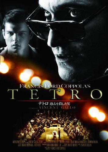 テトロ 過去を殺した男 スペシャル・エディション [DVD]