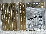 きらきらひかる コミック 全8巻完結セット (講談社漫画文庫)