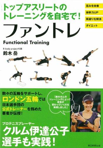 ファントレ = Functional Training