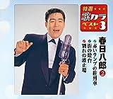 特選・歌カラベスト3 春日八郎2
