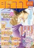 小説ショコラ 2010年 07月号 [雑誌]