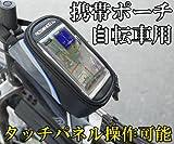 iimono117 スマホも仕込める!自転車 マウンテンバイク用 携帯ポーチ スマートフォンホルダケース (ブルー)