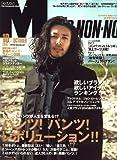 MEN'S NON・NO (メンズ ノンノ) 2007年 10月号 [雑誌]