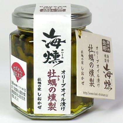 牡蠣の家しおかぜ 岡山県産 虫明産 牡蛎 かき カキ ギフト「牡蠣の燻製オリーブオイル漬け 海燻 100g」