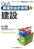 Q&A業種別会計実務・8 建設 (Q&A業種別会計実務 8)