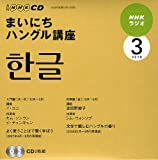 NHKラジオまいにちハングル講座 2010 3 (NHK CD)
