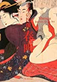 Shunga: Japanese Erotic Art (Traditional Patterns)