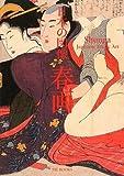 日本の図像―春画 (Traditional Patterns)