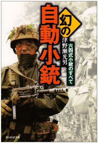 幻の自動小銃—六四式小銃のすべて (光人社NF文庫)