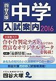 四谷大塚 中学入試案内〈2016〉