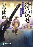 待伏せ―風烈廻り与力・青柳剣一郎 (祥伝社文庫)